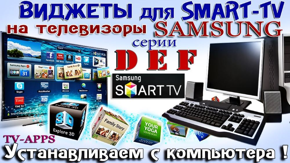 Виджеты для Samsung Smart TV